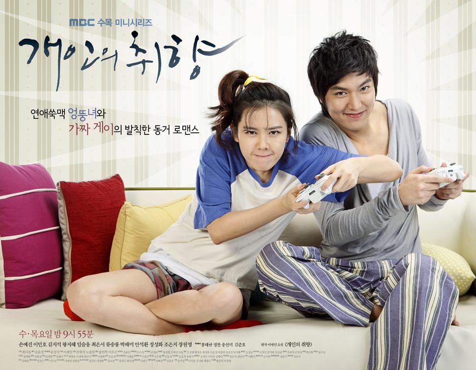 "Noticias y posters oficiales ""Personal Taste"". | Addicted To Lee Min Ho"
