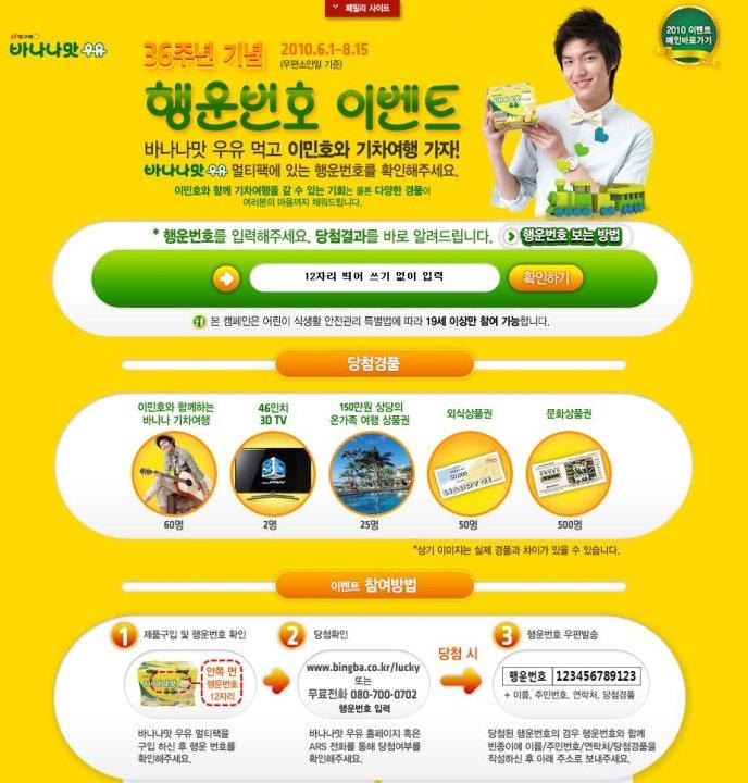Lee Min Ho!!^^ ~ Jib 6 ♥ - Asian Celebrities - Asian & Latin Mania ...